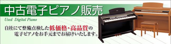 電子ピアノ一覧へ